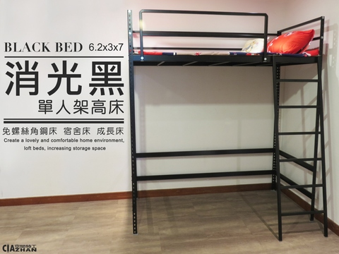 ♞Ciazhan♞ angle iron bedstead Black,elevated bed 3 feet.