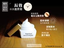 Topiclear  REVITALIZE MOISTURIZER 植萃還原保溼霜