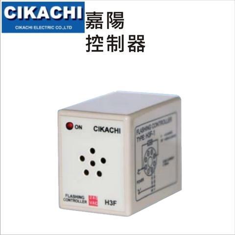 CIKACHI嘉陽 閃爍控制器