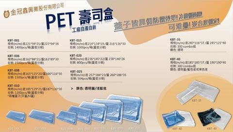PET壽司盒 / 食品盒