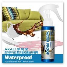Sofa & Fabric Water Repellent Spray - Anti fouling