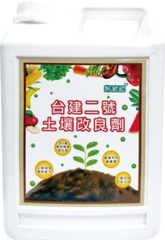 台建二號™土壤改良劑  Tai Jian No.2 Soil Conditioner™