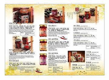TAI PING YANG FOOD FACTORY (2)