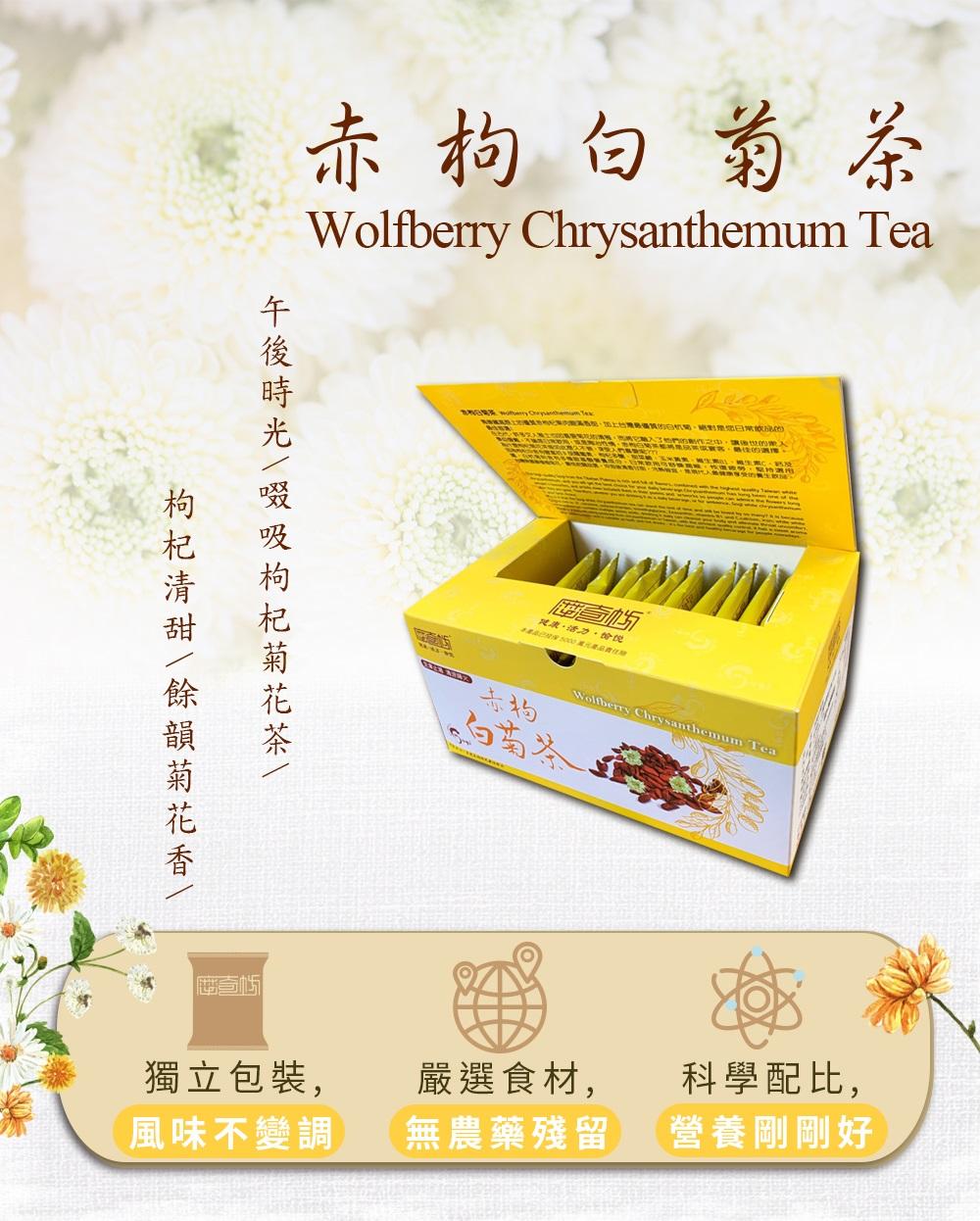 赤枸白菊茶,甘甜菊花香