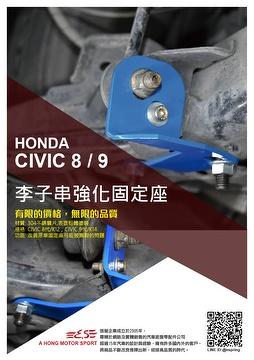 Taiwan Stabilizer Link Reinforcement Plate | Taiwantrade