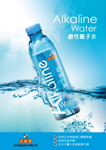 Taiwan KingBee Alkaline Water | Taiwantrade