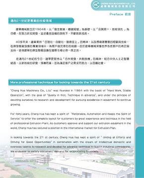 Kata Pengantar Sejarah Garis Besar Dan Ruang Lingkup Bisnis Taiwantrade Com