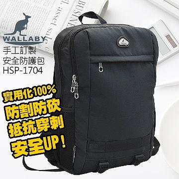 WALLABY Manual custom security bag HSP-1704