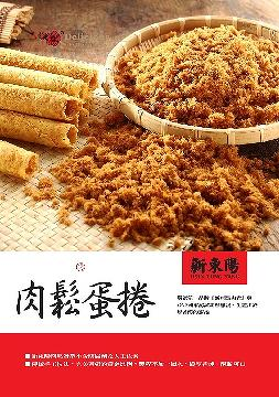 Egg Roll with Fried Pork Fiber & Laver
