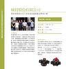 CITD 協助傳統產業技術開發補助案