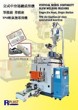 Taiwan Tpu Blow Molding Machine For Air Cushion Of Shoe