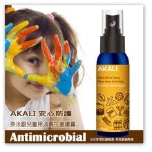 Children Care - 24/7 Antimicrobial Protect