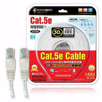 Magic CAT.5e Network Cable-50M