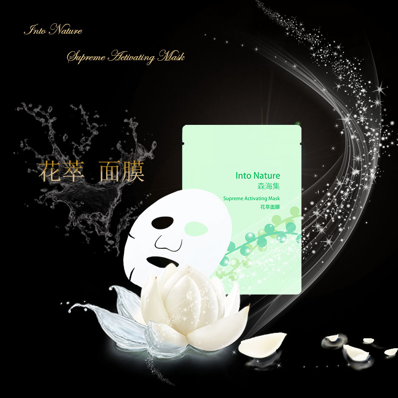 Into Nature private label skin care odm oem