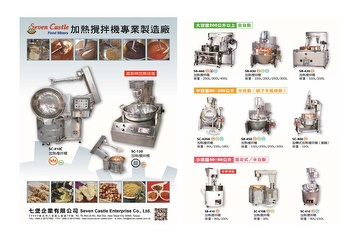 Taiwan All Types of Cooking Mixers | Taiwantrade