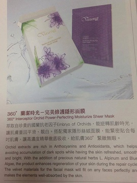 VAUNG 360° Interceptor Orchid Power Perfecting Moisturize Sheer Mask, delay skin aging and refresh with youthful energy