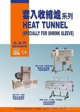 Shrink Tunnel for Sleeve Machine