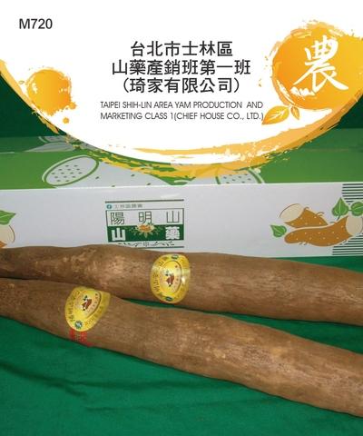 Taiwan Chinese Yam Powder with almonds | Taiwantrade