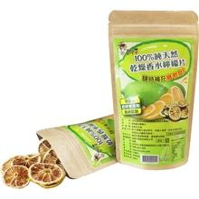 Dried Taiwan Lemon