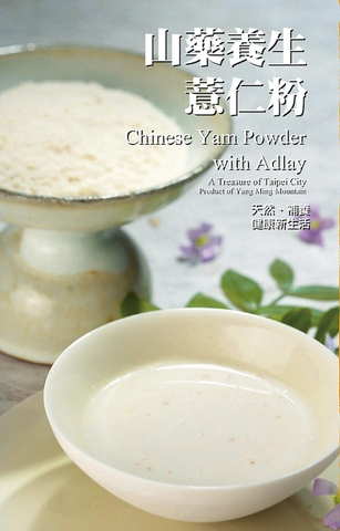 Chinese Yam powder with Adlay