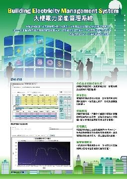 Building Electricity Management System