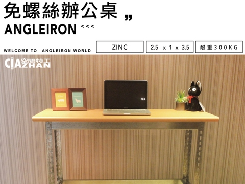 OA office desk ♞Ciazhan♞(120x45cm wood grain tabletop,High - density plastic board, Anti-scratch)hot dip galvanizing(HDG)angle iron desk with out screws,work desk,conference table.