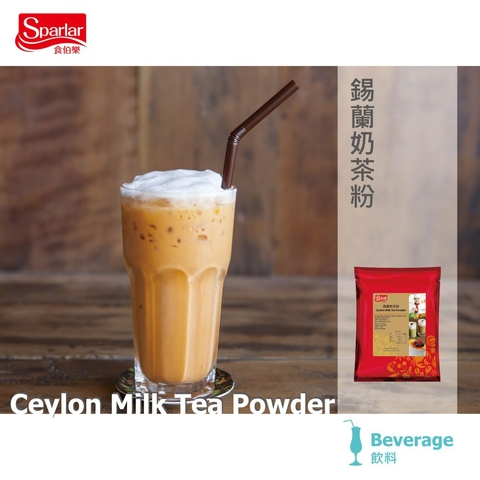 Ceylon Milk Tea Powder (Sparlar, instant beverage, bubble tea, pearl milk tea, taiwanese drink)