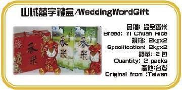 wedding wordgift