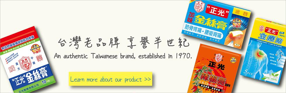 An authentic Taiwanese brand, established in 1970.
