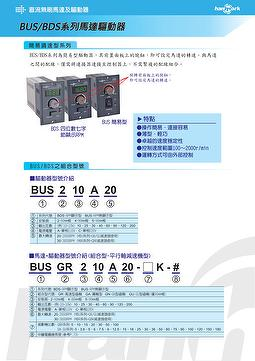 Brushless DC Motor Driver  BDS series
