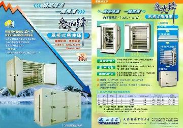 Air deflector Ouick Freezer