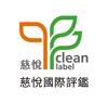 TIC Clean Label
