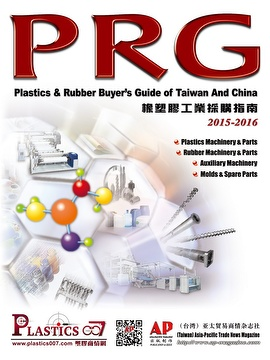 Plastics & Rubber Buyer's Guide of Taiwan and China