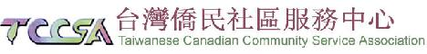 The Taiwanese Canadian Community Service Association (TCCSA)