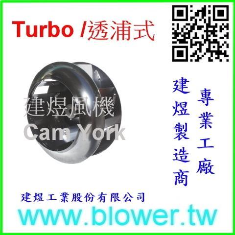 FFU turbo impeller