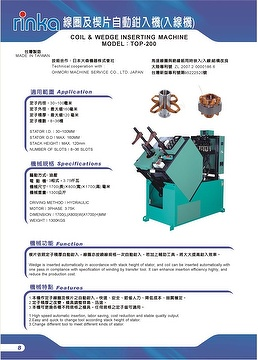 TOP-200 COIL&WEDGE INSERTING MACHINE