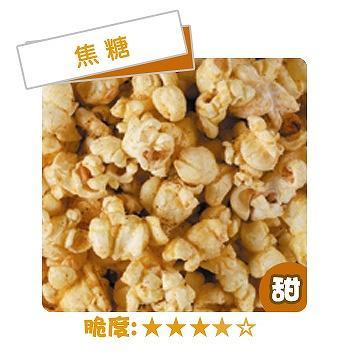 Butterfly Series - Sweet popcorn caramel