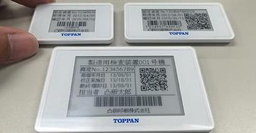Battery-Less E-Paper Display RFID Tags Made Possible with
