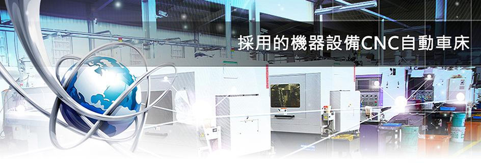 Automotive CNC Machines