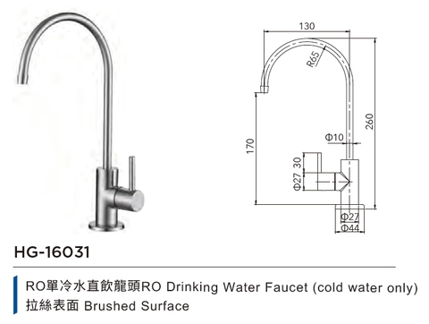RO Drinking Water Faucet (cold water only) Brushed Surface