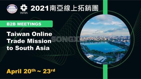 2021-04-20 Taiwan Online Trade Mission to South Asia