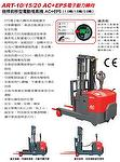 ADVANCED COUNTERBALANCED REACH TRUCK(AC SYSTEM)