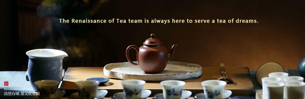 Dan Ran You Wei tea homepage pic02