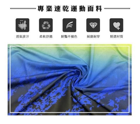 專業速乾運動面料 競技賽服 - JNICE韓版晨曦黃藍競技衫