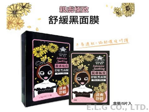 Soothing and refreshing black facial mask (Pink 5pcs)