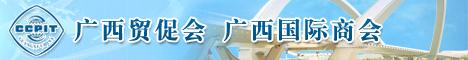 China Chamber of International Commerce Guangxi Chamber of Commerce / 廣西貿促網