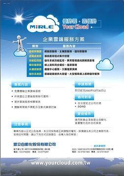 企業雲端服務