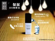Topiclear  HYDRATION ESSENCE 植萃濃稠保濕精華液