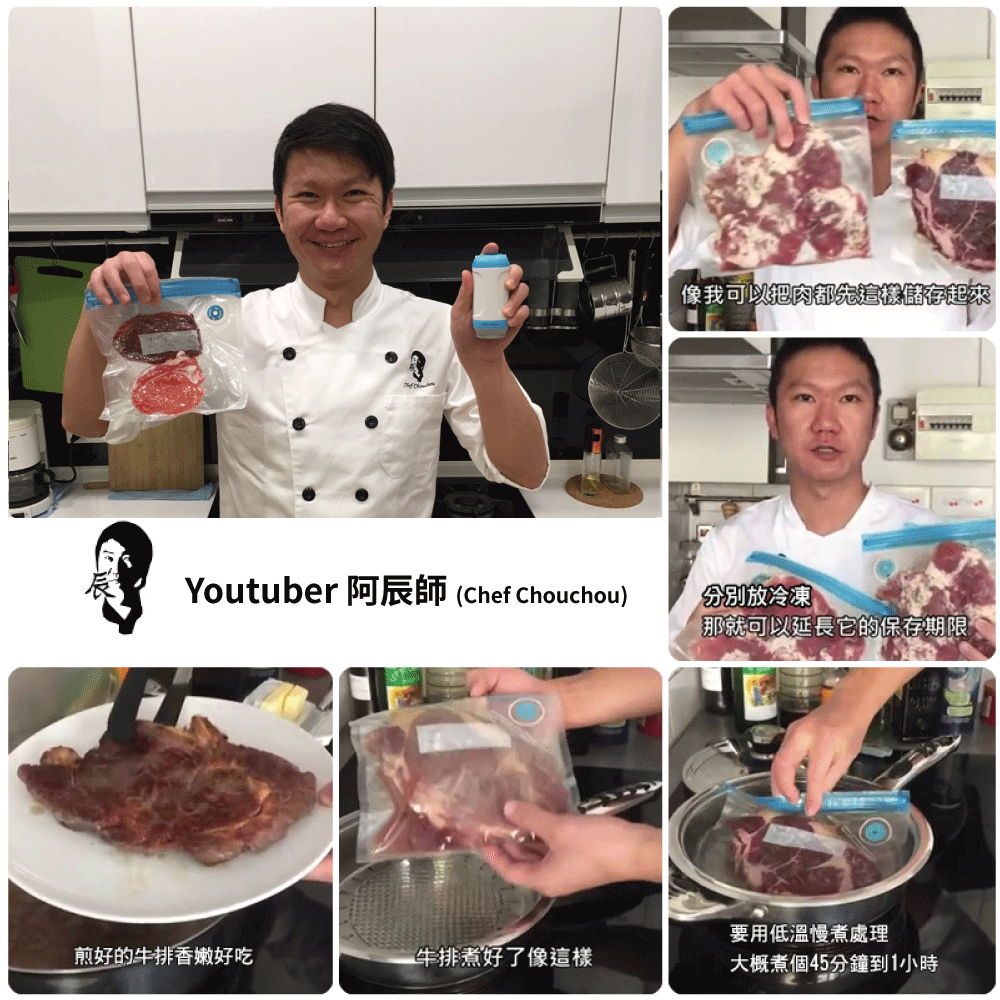 Youtuber Chef Chouchou introduce how to use DR. SAVE UNO food set to make steak sous vide.