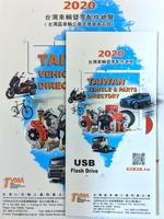 2020台灣車輛暨零配件總覽(Taiwan vehicle & Parts directory)